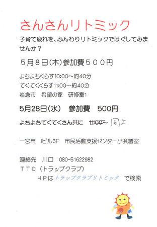 CCF20140423_0002.jpg