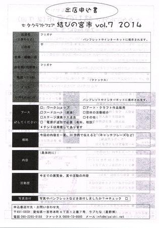 CCF20140430-1.jpg
