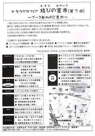 CCF20140430-2.jpg