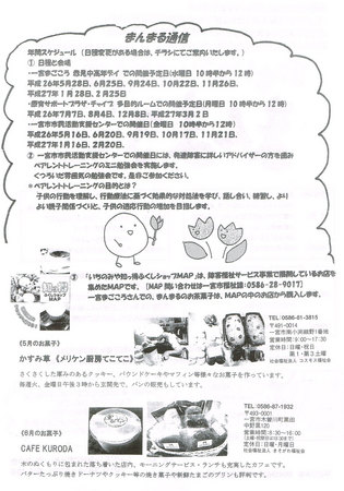 CCF20140501_0001-2.jpg