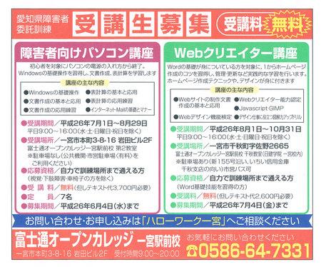 CCF20140507.jpg