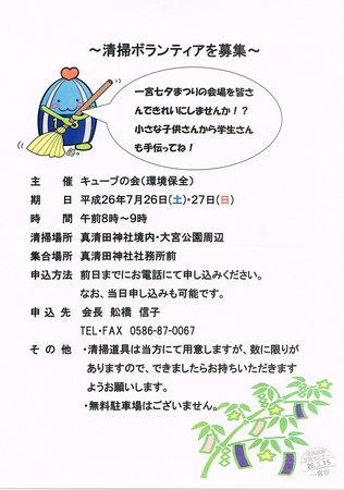 CCF20140515_0001.jpg