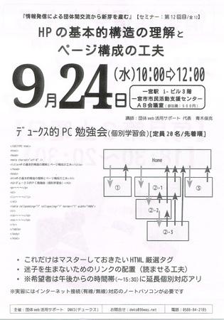 CCF20140902-1.jpg