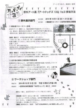 CCF20140902_0002-2.jpg