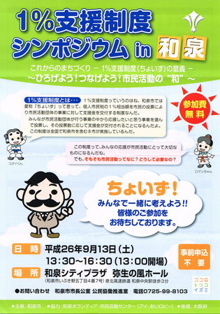 CCF20140903_0001-1.jpg