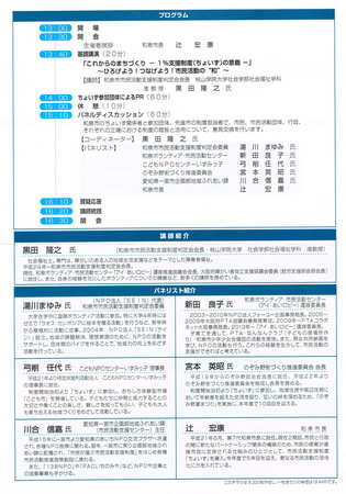 CCF20140903_0001-2.jpg