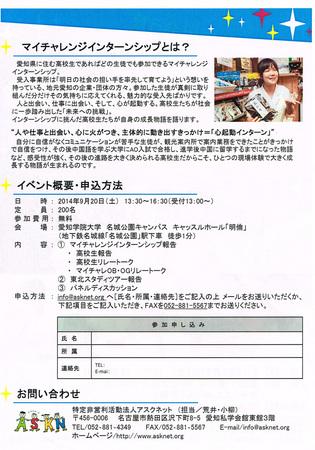 CCF20140912_0001.jpg