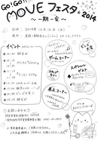CCF20141003.jpg