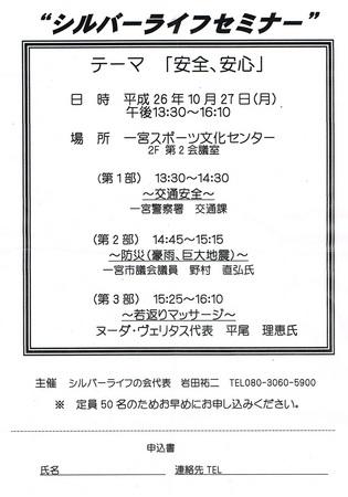CCF20141008_0001.jpg