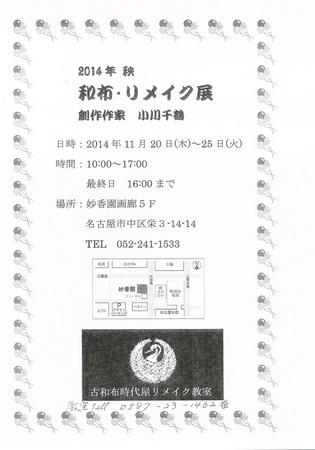 CCF20141021.jpg