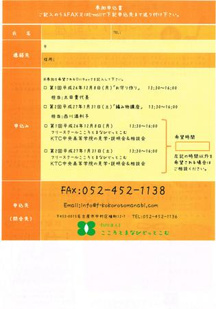 CCF20141128-2.jpg