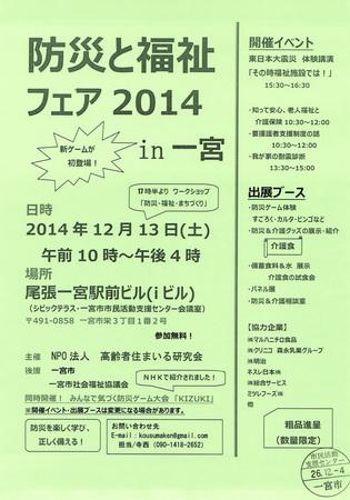 CCF20141204_0001.jpg