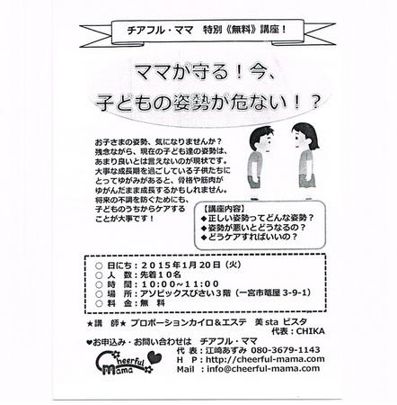 CCF20150106.jpg