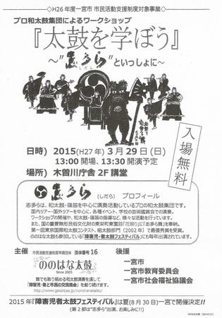 CCF20150210.jpg