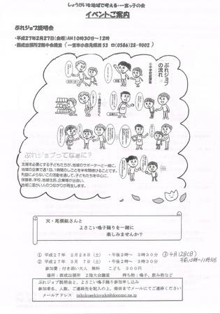 CCF20150210_0001-1.jpg