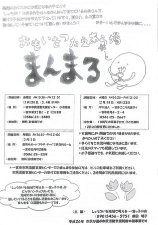 CCF20150210_0001-2.jpg