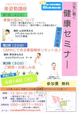 CCF20150401_0003.jpg