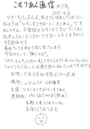CCF20150410_0001.jpg