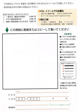 CCF20150501_0003-2.jpg