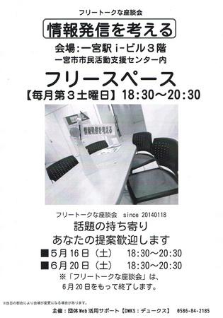 CCF20150502.jpg