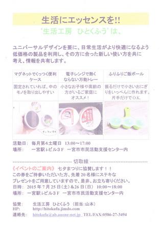 CCF20150523.jpg