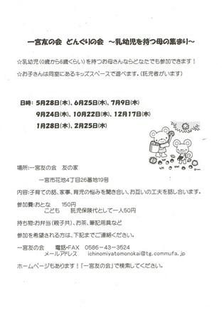 CCF20150523_0003.jpg