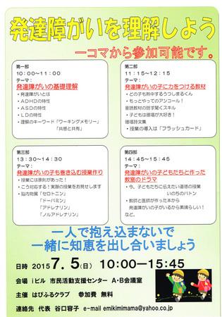 CCF20150606.jpg