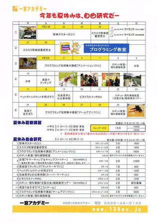 CCF20150621_0001.jpg