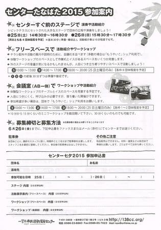 CCF20150624_0007.jpg