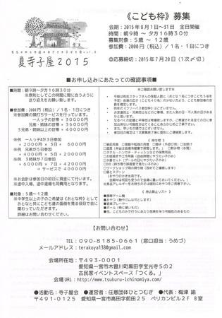 CCF20150625_0008.jpg