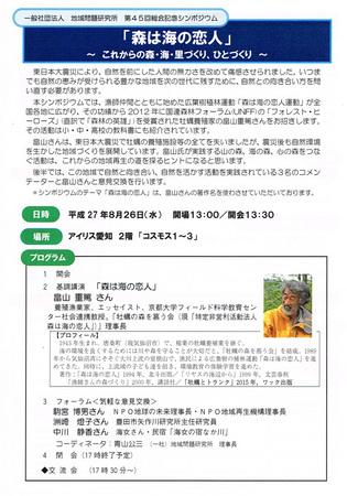 CCF20150718_0002.jpg