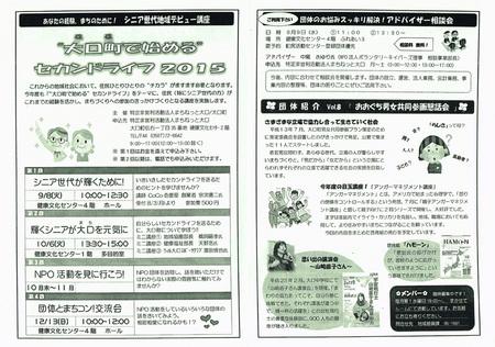 CCF20150719_0001.jpg