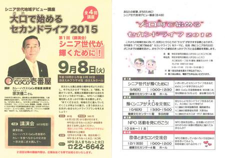 CCF20150719_0002.jpg