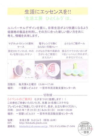 CCF20150719_0005.jpg