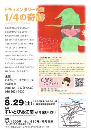 CCF20150724_0001.jpg