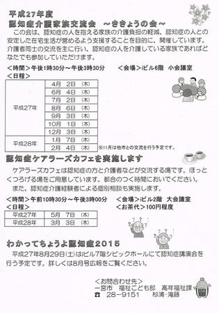 CCF20150806.jpg