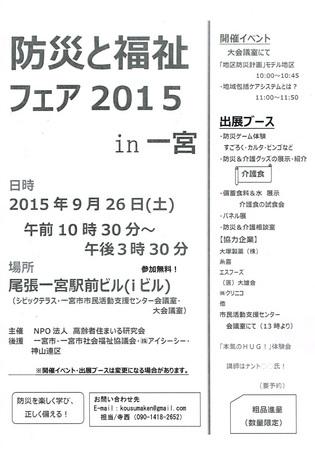 CCF20150904.jpg