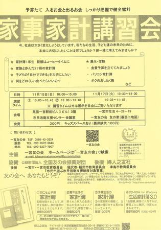 CCF20151009.jpg