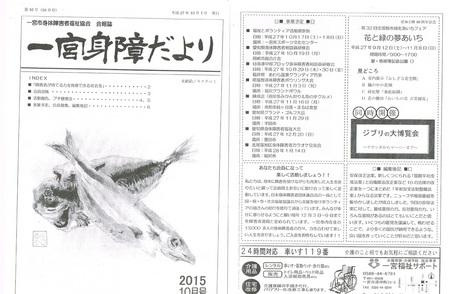 CCF20151010_0001.jpg