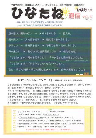 CCF20151030.jpg