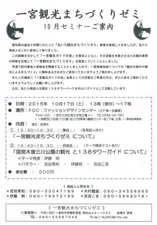 CCF20151106_0002.jpg