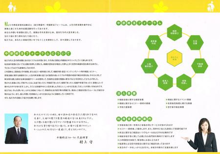 CCF20151209_0002.jpg