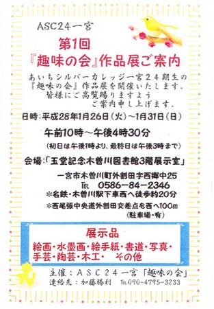 CCF20151210_0001.jpg