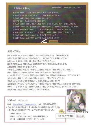 CCF20151213_0001.jpg