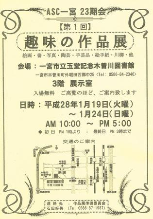CCF20151224_0001.jpg