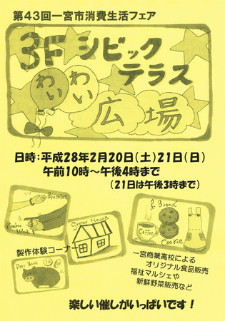 CCF20160220_0001.jpg