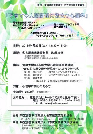 CCF20160311_0001.jpg