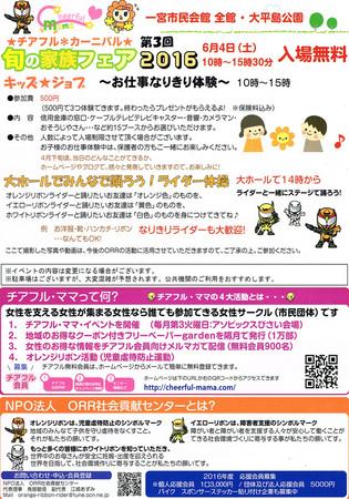 CCF20160414_0002.jpg