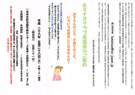 CCF20160424.jpg