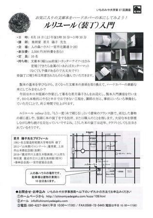 CCF20160601.jpg